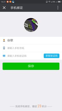 【更新至3.7.3】dayu短信 3.7.1 原版功能模块