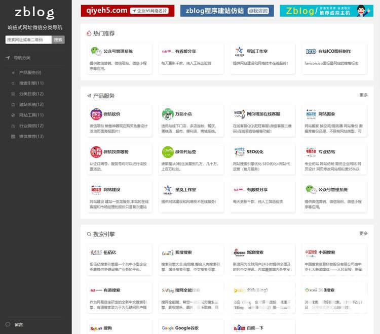 【更新至4.2】响应式网址、微信分类导航 3.8 Z-blog主题