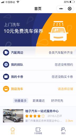 【更新至1.1.5】柚子洗车1.0.6 后台模块+前端小程序