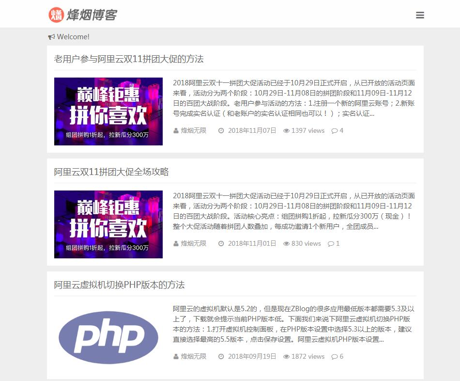 MIP主题-子站版(支持熊掌号) 2.6 Z-blog插件