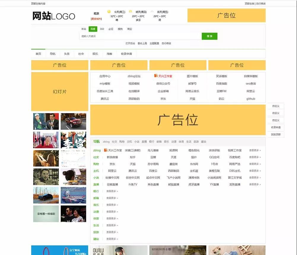 天兴工作室zblog导航站主题 1.5 Z-blog主题
