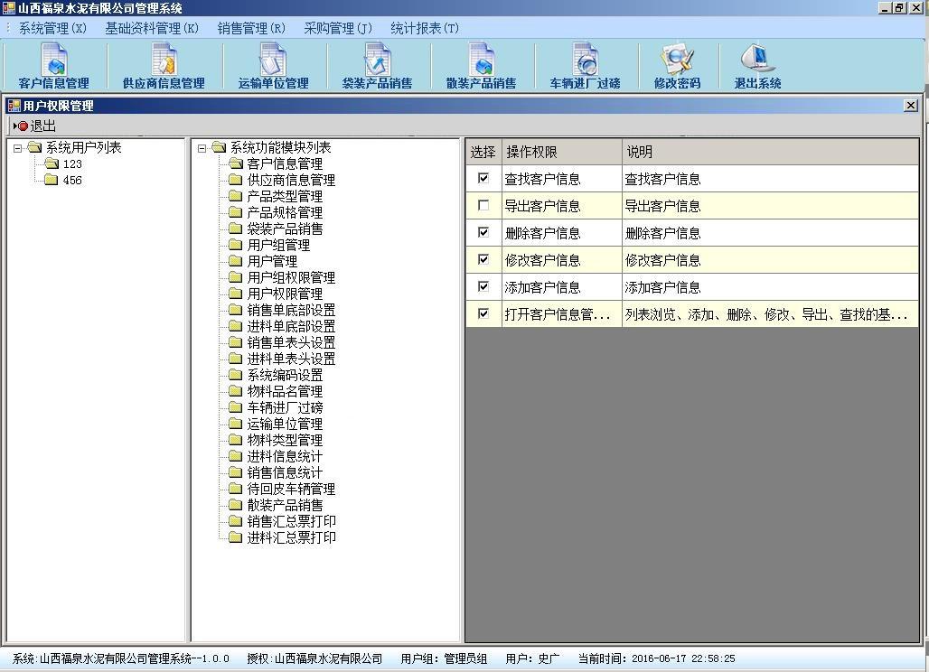 水泥厂进销信息系统源码