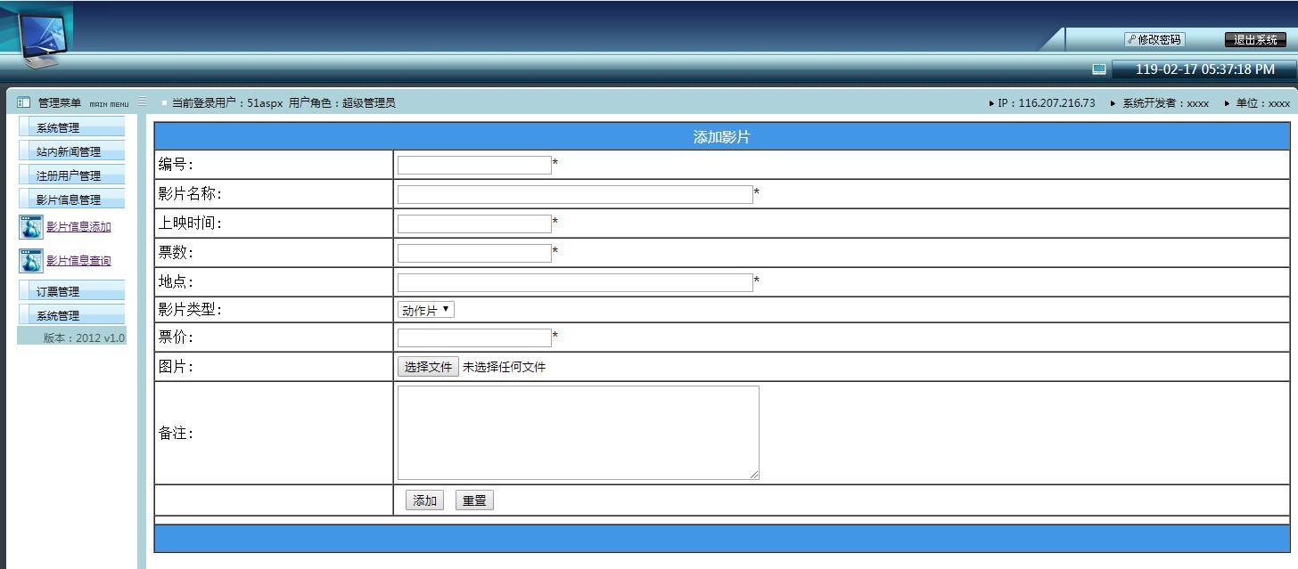 人民电影院售票系统毕业设计源码