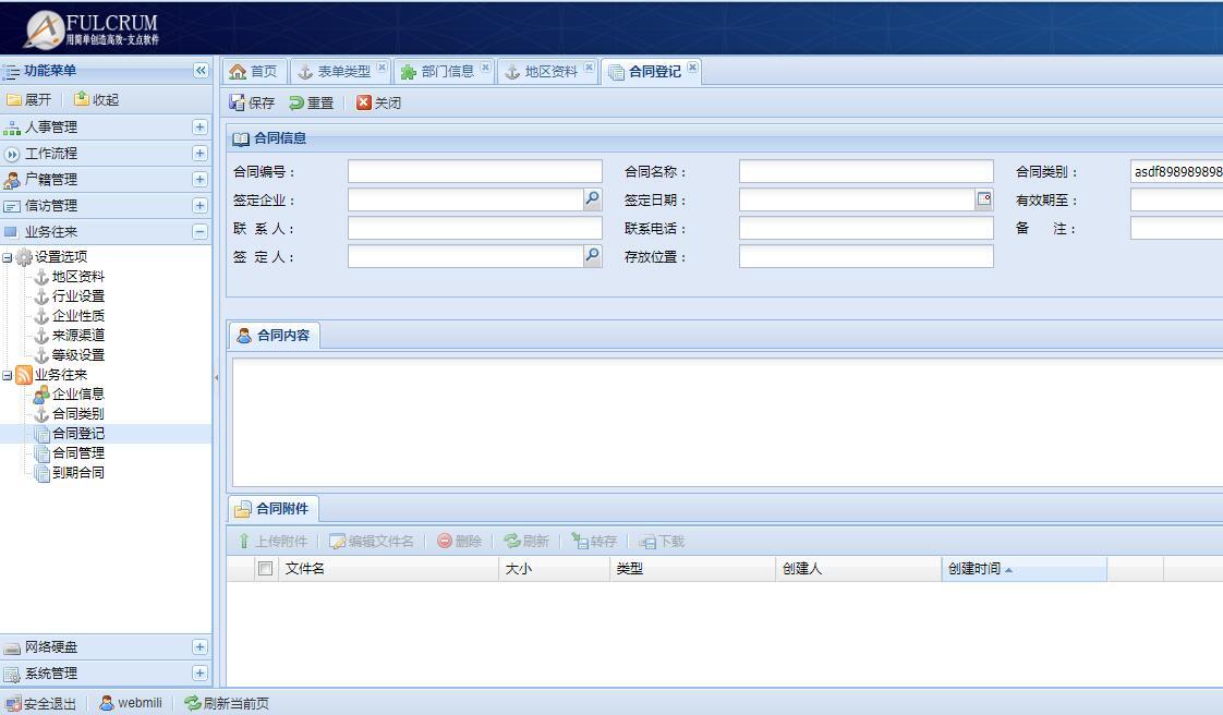 FineOffice自动化办公(OA)源码