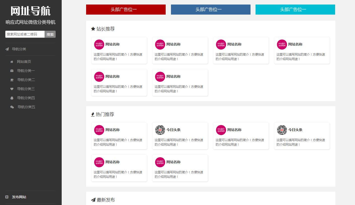 帝国CMS模板自适应HTML5响应式网站网址二维码导航源码支持手机平板