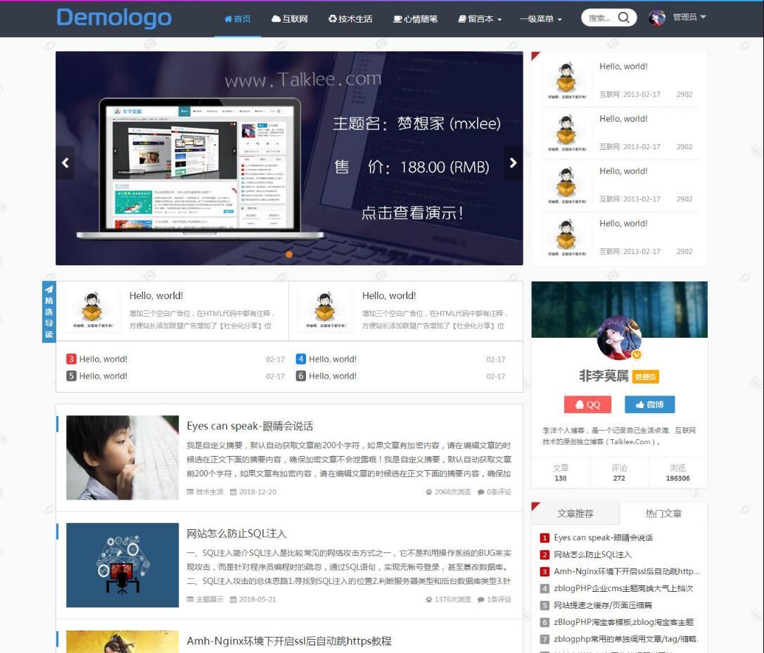 好运锦鲤(福运连年) 2.1 Z-blog主题