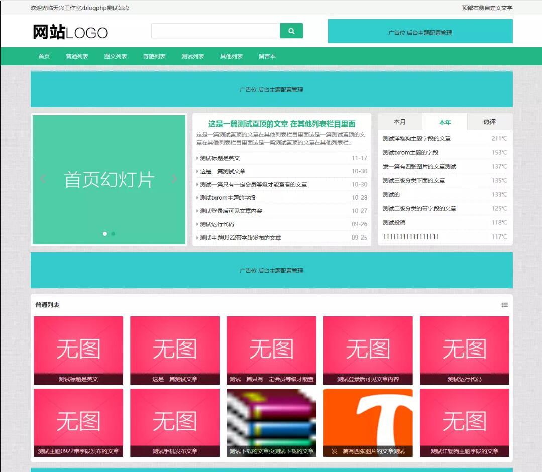 天兴工作室自适应CMS主题 5.3 Z-blog主题