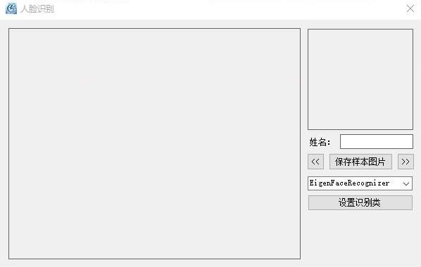 人脸识别C# /Emgu.CV/门禁识别源码