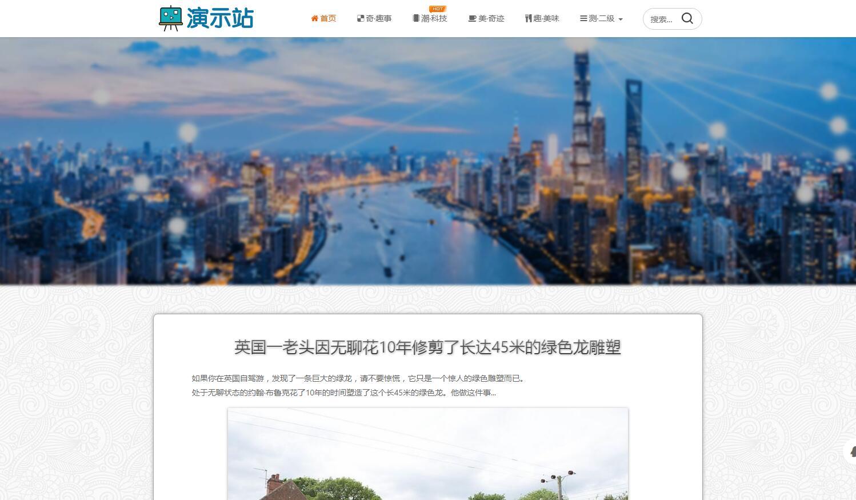 帝国CMS模板单栏响应式资讯新闻个人网站博客模板整站源码自适应HTML5