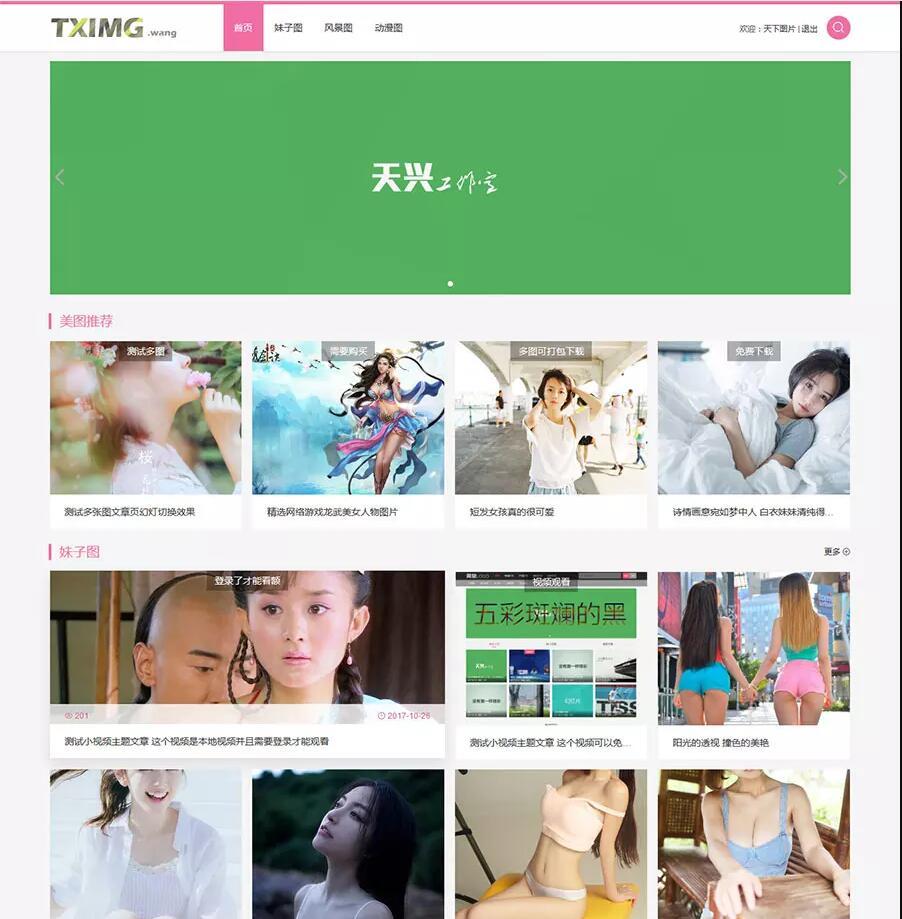 天兴工作室图片主题 2.1 Z-blog主题