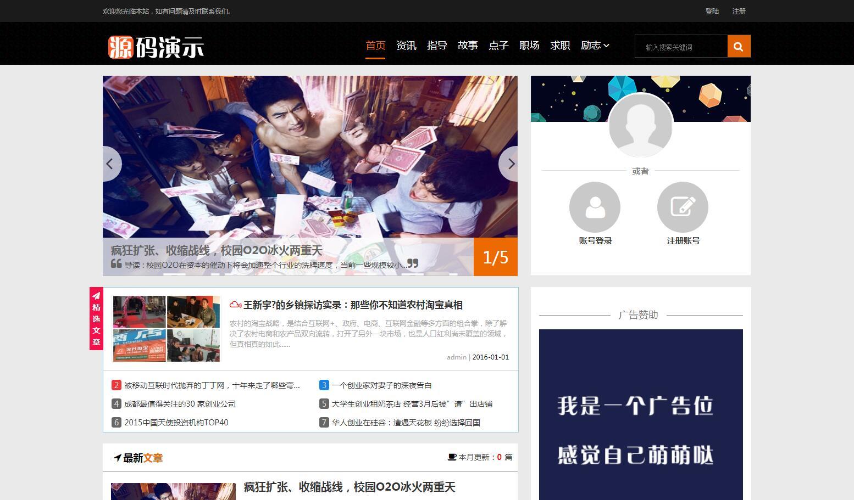 帝国CMS模板文章博客媒体网站模板后台自适应响应式HTML5整站支持手机
