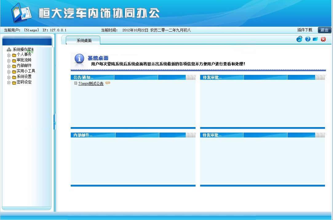 自动办公系统(OA+审批流)源码