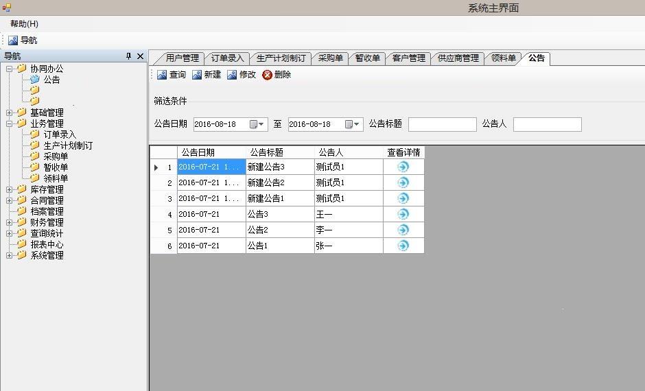 ERP三层框架源码