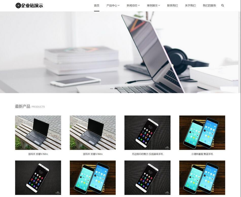 帝国CMS模板企业公司产品案例展示新闻发布HTML5响应式自适应整站