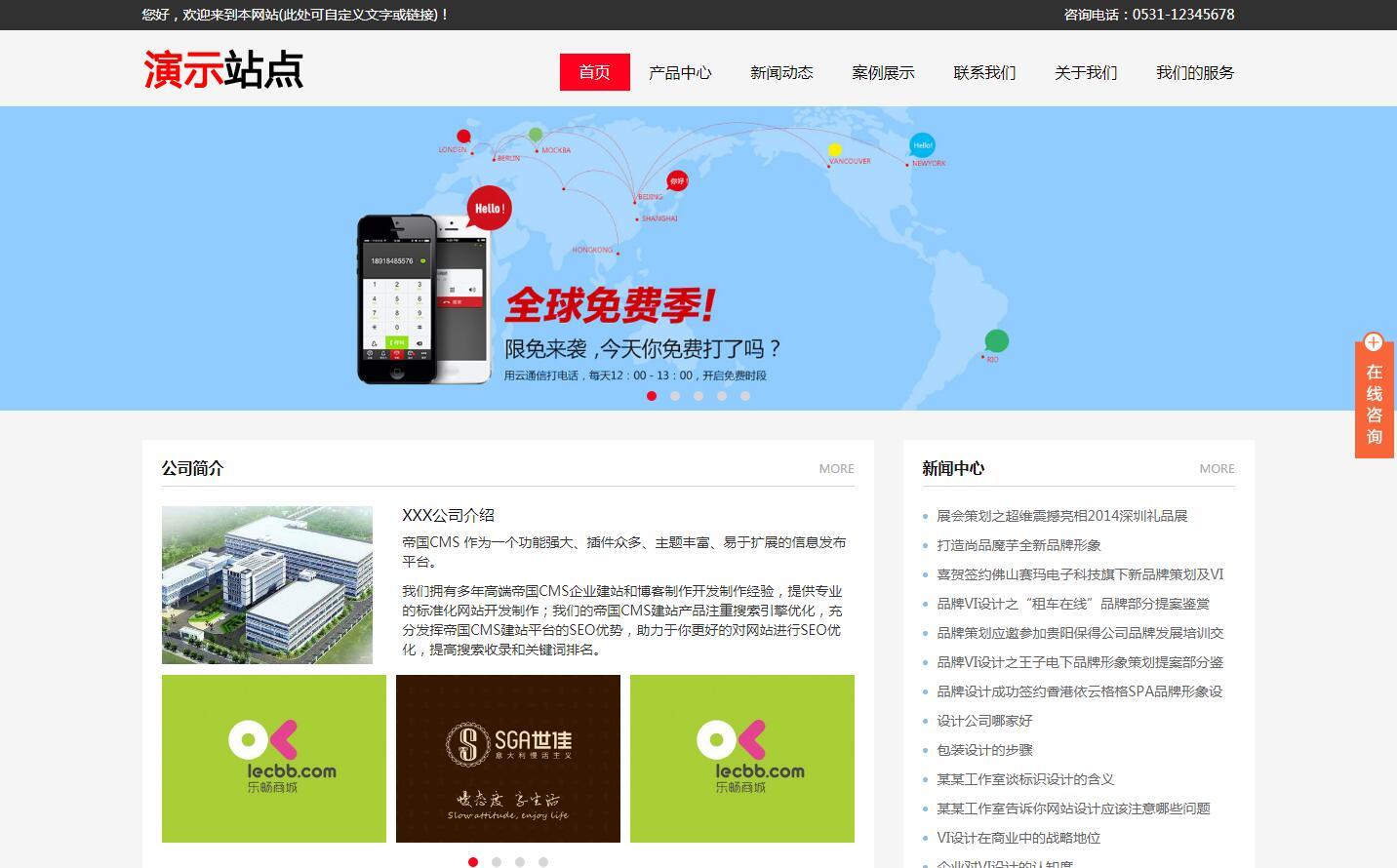 帝国CMS模板公司企业产品团队新闻图片展示HTML5响应式自适应网站源码