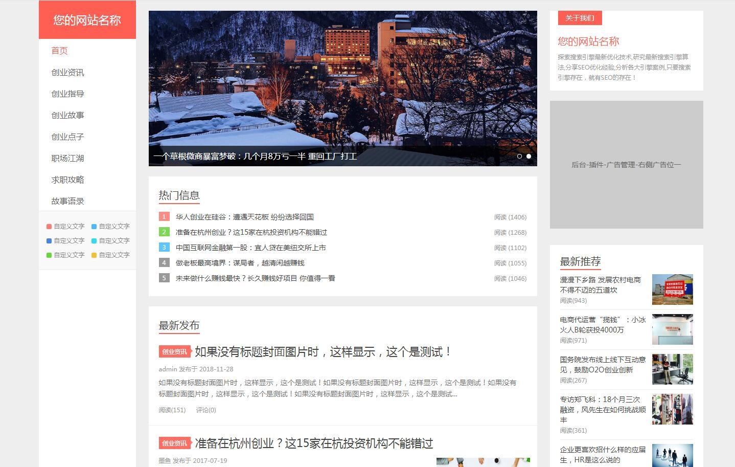 帝国CMS模板新闻资讯SEO站群整站网站源码模板HTML5自适应响应式手机
