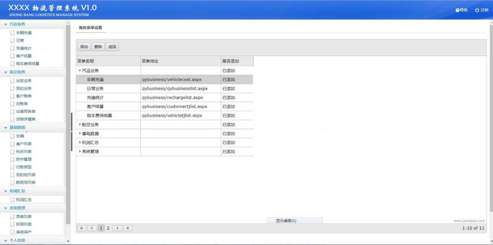 物流管理系统源码