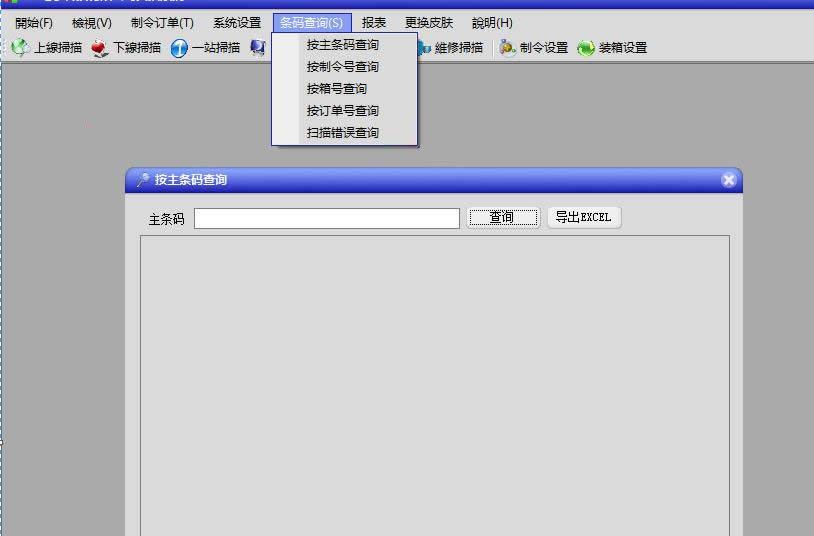 生产条码扫描系统源码