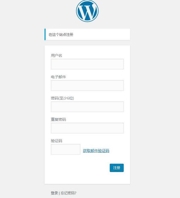 Erphp Email Register 注册邮箱验证 WordPress插件