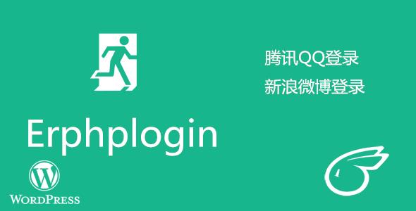 Erphplogin Pro 连接QQ/微博/微信登录/弹窗登录 WordPress插件