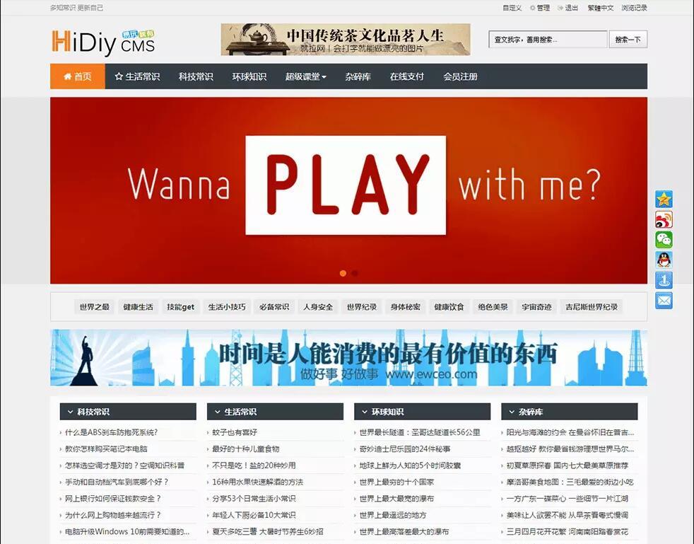 Hi-Diy自适应CMS 2.0 Z-blog主题