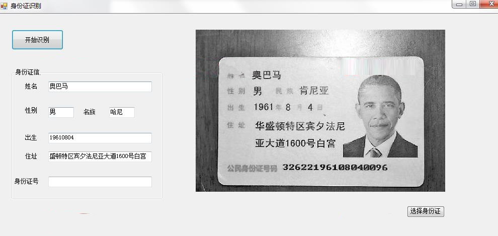 身份证图像识别源码