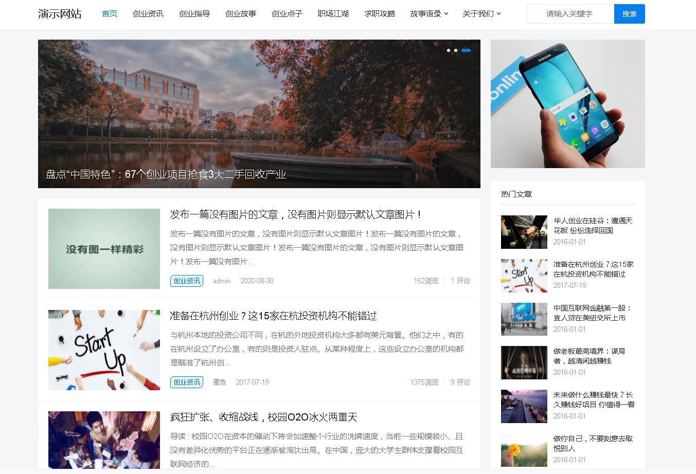 个人网站博客文章新闻资讯自适应HTML5响应式手机模板整站帝国CMS-ecms255
