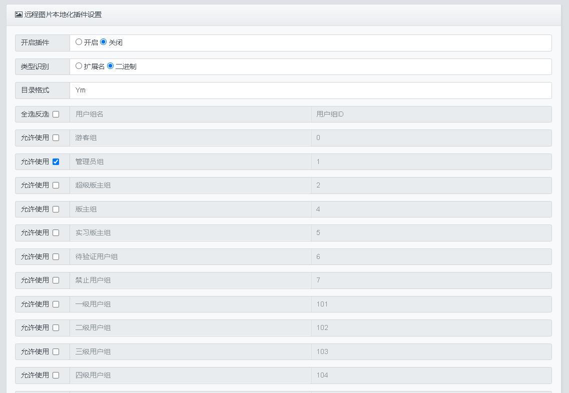 远程图片本地化Xiuno插件高级版 v1.0