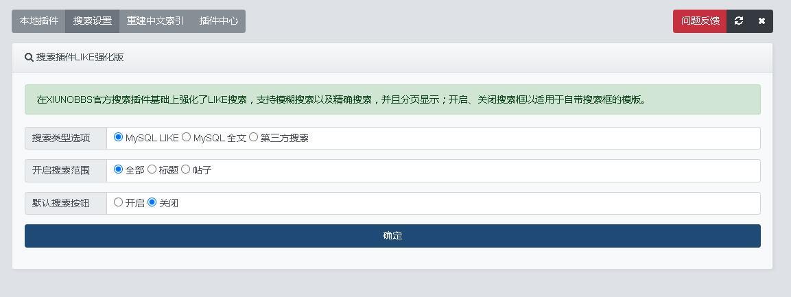 搜索插件LIKE强化版 v1.1 Xiuno插件
